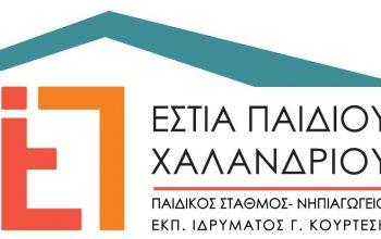estia-paidiou-logo